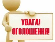 ПОВІДОМЛЕННЯ ініціативної групи з підготовки установчих зборів за участю інститутів громадянського суспільства для формування нового складу громадської ради при Покровській райдержадміністрації