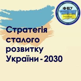 Стратегія сталого розвитку України