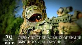 День Сил спеціальних операцій Збройних Сил України
