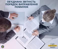 Об'єднана звітність: порядок виправлення помилок