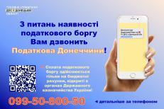 З питань наявності податкового боргу Вам дзвонить Податкова Донеччини!