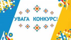 Всеукраїнський конкурс наукових робіт
