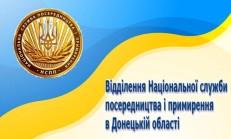 З В І Т  про результати роботи відділення Національної служби посередництва і примирення в Донецькій області за 1 квартал 2021 року