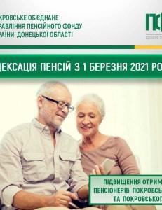 ПРО ІНДЕКСАЦІЮ ПЕНСІЙ З 1 БЕРЕЗНЯ 2021 РОКУ