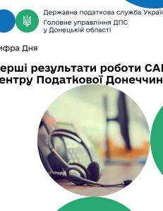 Перші результати роботи CALL-центру Податкової Донеччини