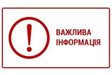 До уваги мешканців Покровського району та області!