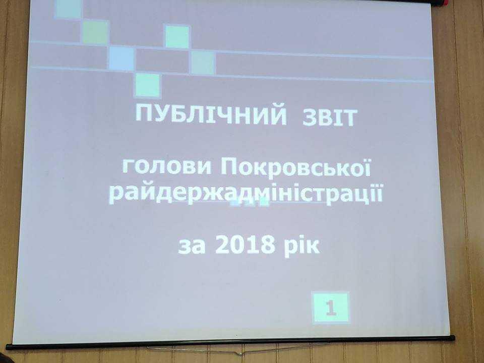 Публічний звіт голови Покровської райдержадміністрації