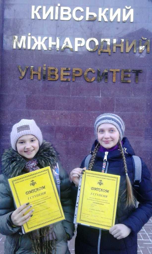 XIX Всеукраїнська «Універсіада»