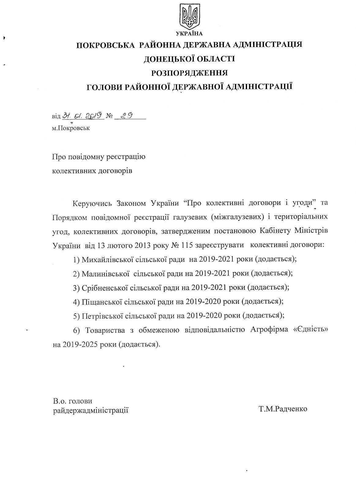Розпорядження від 31.01.2019 № 29