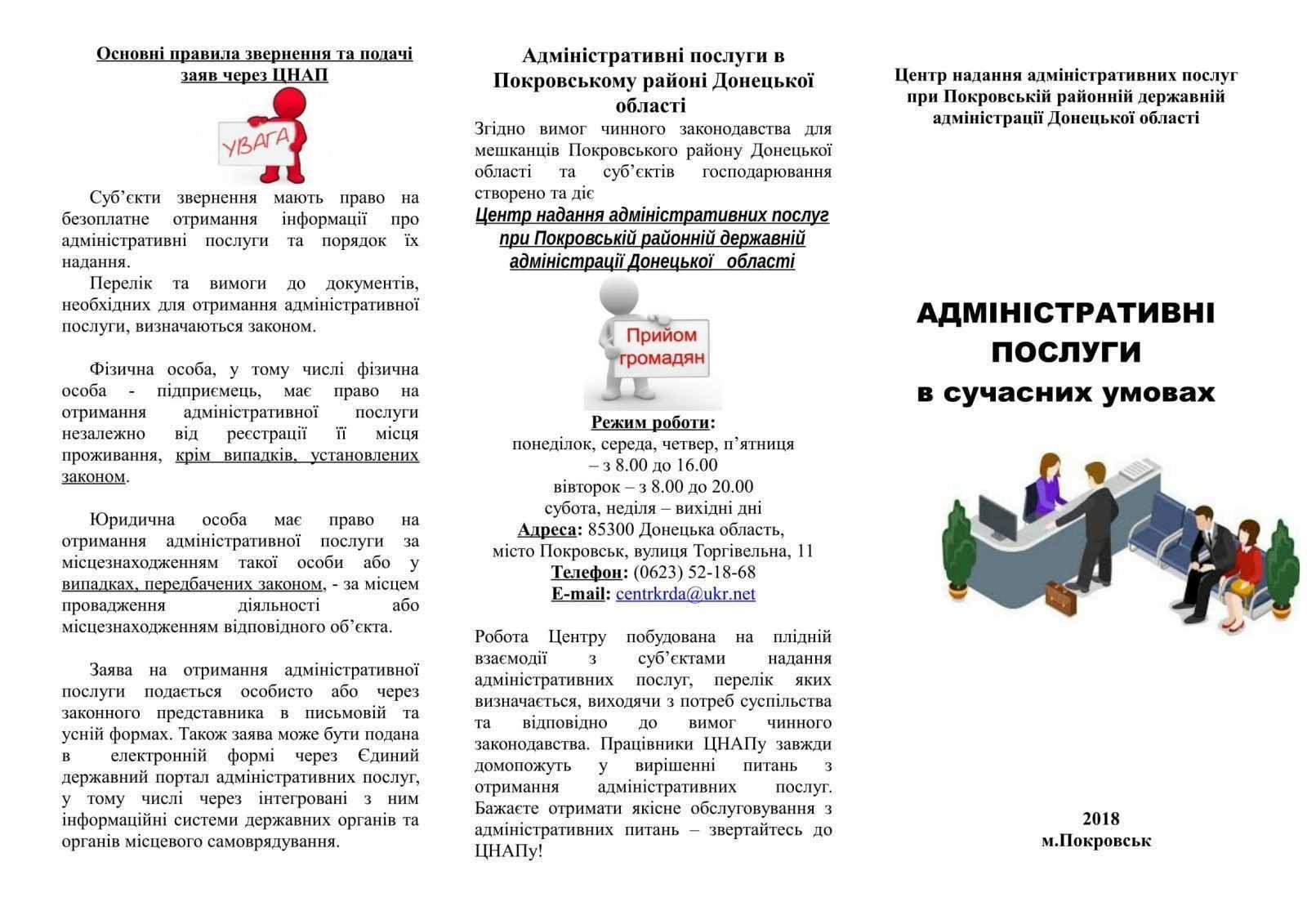 Broshura TSNAP 2 - АДМІНІСТРАТИВНІ ПОСЛУГИ в сучасних умовах