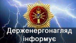 Інформація щодо сфери діяльності  Держенергонагляду