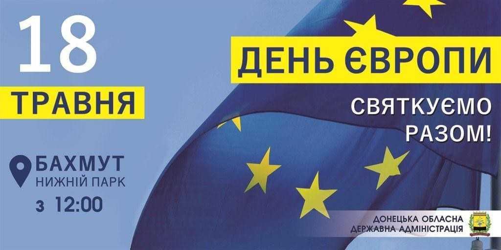 Донецька обласна державна адміністрація запрошує всіх мешканців та гостей області приєднатися до святкування Дня Європи, який відбудеться 18 травня 2019 року в м. Бахмут.