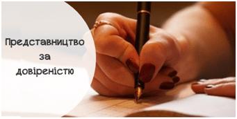 Складання довіреностей посадовими особами  органів місцевого самоврядування