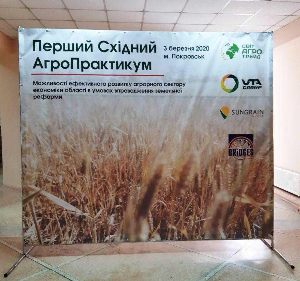 """89092658 1492931700873709 3489726537920413696 o - Відбувся практичний семінар на тему """"Можливості ефективного розвитку аграрного сектору економіки області в умовах впровадження земельної реформи"""""""