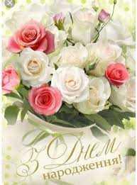 bez nazvanyia 3 - Вітаємо з ювілейним днем народження голову Краснормійського міськрайонного суду Донецької області Філь Олену Євгенівну.
