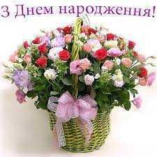 Вітаємо з Днем народження головного спеціаліста-бухгалтера відділу освіти райдержадміністрації Ніколаєву Олену Миколаївну.