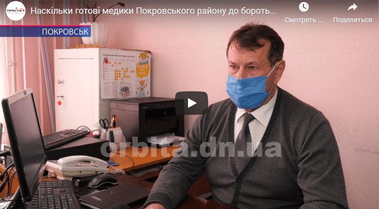 3k3444 - Головний лікар Покровського районного центру первинної медико-санітарної допомоги Олександр Овчаренко про готовніть боротьби з епідемією коронавірусу в районі