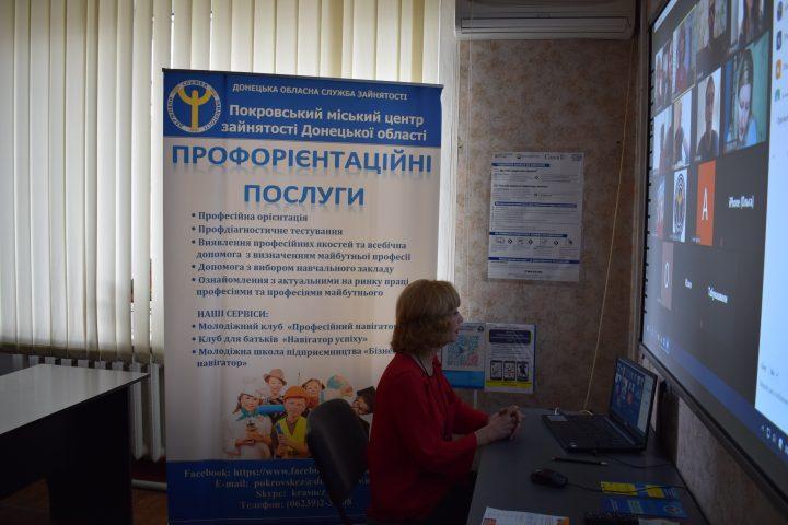 Покровський міський центр зайнятості Донецької області продовжує інформувати підприємців щодо отримання допомоги по частковому безробіттю